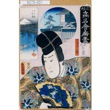 Utagawa Kunisada: 「東都高名会席尽」「式三番之内翁」 - Tokyo Metro Library