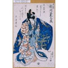 Utagawa Kunisada: 「千歳 瀬川菊之丞」 - Tokyo Metro Library