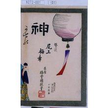 Utagawa Kunisada III: 「警護 尾上梅幸」 - Tokyo Metro Library