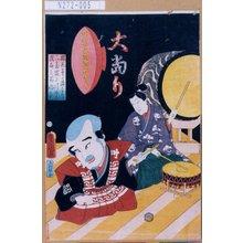 Utagawa Kunisada: 「大当り」「叶富久助写画ノ口上」 - Tokyo Metro Library