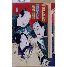 不明: 「古着や 尾上 梅五郎」「米屋 中村荒二郎」「家主六兵衛 大谷万作 - 東京都立図書館