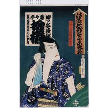 Toyohara Kunichika: 「はなしの花さかりの大よせ」「神谷伊右衛門 河原崎権十郎」 - Tokyo Metro Library