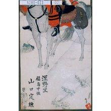 Adachi Ginko: 「福島中佐 山口定雄」 - Tokyo Metro Library