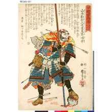Utagawa Kuniyoshi: 「甲越勇将伝」 「三」「武田家廿四将」「山本勘助入道道鬼斎晴幸」 - Tokyo Metro Library