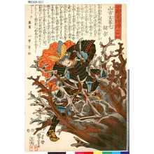 Utagawa Kuniyoshi: 「甲越勇将伝」 「十」「上杉家廿四将」「山吉玄蕃允親章」 - Tokyo Metro Library