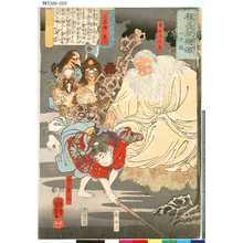 歌川国芳: 「程義経恋源」「一代鏡」 「三略伝」「第二」 - 東京都立図書館