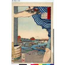 Kobayashi Kiyochika: 「武藏百景之内」 「江戸ばしより日本橋の景」 - Tokyo Metro Library