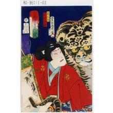 Toyohara Kunichika: 「奇術十二支之内 寅」「虎王丸 沢村訥升」 - Tokyo Metro Library