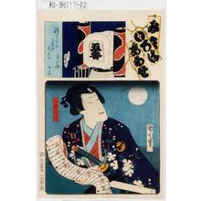 Toyohara Kunichika: 「見立いろはあわせ」「五番」「し」「白縫大尽」 - Tokyo Metro Library