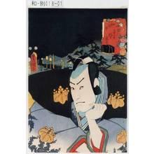 Utagawa Kunisada: 「木曽六十九駅 細久手 日吉の里」「此下藤吉」 - Tokyo Metro Library