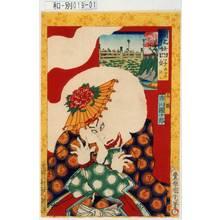 Toyohara Kunichika: 「開化廿四好 めがねばし」「石橋 市川団十郎」 - Tokyo Metro Library