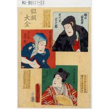 Utagawa Kunisada: 「似顔大全」「梅の由兵衛 四代目宗十郎」「勝間源吾兵衛 五代目宗十郎」「左金吾頼兼 六代 当時 訥升」 - Tokyo Metro Library