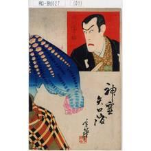 Migita Toshihide: 「神霊矢口渡」「市川団十郎」 - Tokyo Metro Library
