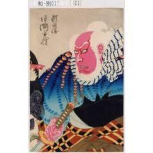 Migita Toshihide: 「頓兵衛 片岡市蔵」 - Tokyo Metro Library