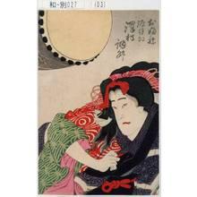 Migita Toshihide: 「おふね 源平改 沢村訥升」 - Tokyo Metro Library