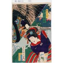 豊原国周: 「おくみ 中村福助」 - 東京都立図書館