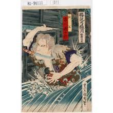 Toyohara Kunichika: 「椿説弓張月」「阿公 市川団十郎」 - Tokyo Metro Library