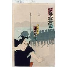 Utagawa Toyosai: 「歌舞伎座三月狂言」「仲間ぐづ八 市川新十郎」 - Tokyo Metro Library