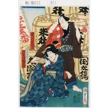 Utagawa Kunisada II: 「下りさだ吉 市川左団次」「げい者おくに 河原崎国太郎」 - Tokyo Metro Library