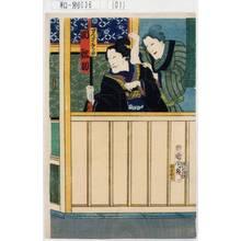 豊原国周: 「せんたく屋う田 関歌助」 - 東京都立図書館