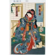 豊原国周: 「母片おもい 関三十郎」「娘かけ皿 沢村田之助」 - 東京都立図書館