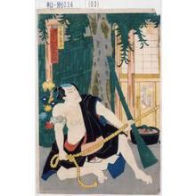 Toyohara Kunichika: 「下男常平 市川小文治」 - Tokyo Metro Library