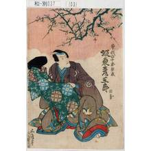 Utagawa Kunisada: 「曽我の十郎祐成 坂東彦三郎」 - Tokyo Metro Library