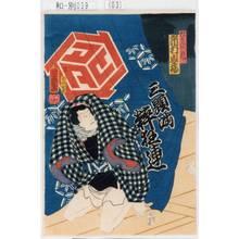 落合芳幾: 「竹もんの虎 市村家橘」 - 東京都立図書館