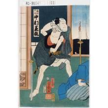 落合芳幾: 「南郷力丸 中村芝翫」 - 東京都立図書館