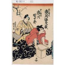 Utagawa Kunisada: 「五郎時宗 市川海老蔵」「十郎祐成 市川団十郎」 - Tokyo Metro Library