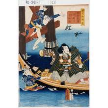 Utagawa Kunisada: 「見立船弁慶」「今四天王祈祷の洗垢離」 - Tokyo Metro Library