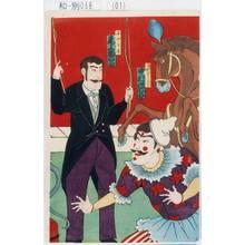 Utagawa Kunisada III: 「道化師ゴットフレーム 中村伝九郎」「チャリネ 尾上菊五郎」 - Tokyo Metro Library