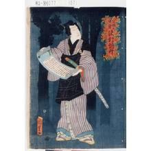 二代歌川国貞: 「鼠坊主佐顛 沢村訥升」 - 東京都立図書館