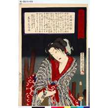 Toyohara Kunichika: 「善悪三拾六美人」 「鬼神の於松」 - Tokyo Metro Library