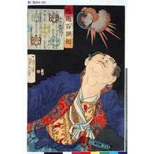Tsukioka Yoshitoshi: 「魁題百撰相」 「滋野与左ヱ門」 - Tokyo Metro Library