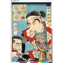 Tsukioka Yoshitoshi: 「魁題百撰相」 「会津黄門景勝」 - Tokyo Metro Library