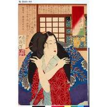 Tsukioka Yoshitoshi: 「見立多以盡」 「もつと降せたい」 - Tokyo Metro Library