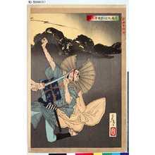 月岡芳年: 「新撰東錦絵」 「長庵札ノ辻ニテ弟ヲ殺害之図」 - 東京都立図書館
