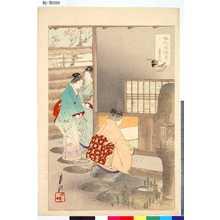 月耕: 「婦人風俗尽」 「茶道」 - 東京都立図書館