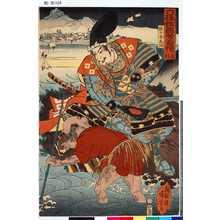 Utagawa Kuniyoshi: 「六様性国芳自慢」 「友引」「佐々木高綱」 - Tokyo Metro Library