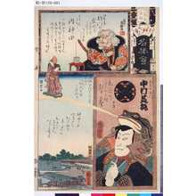 清国: 「江戸の花名勝會」 「よ」「二番組」「内神田」「相馬の良門 中村芝翫」 - Tokyo Metro Library