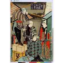Utagawa Kunisada: 「冬の宿嘉例のすゝはき」 - Tokyo Metro Library