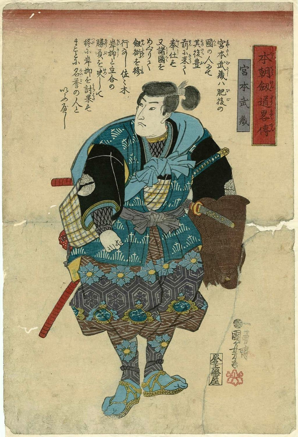 Public Health Essays Utagawa Kuniyoshi Miyamoto Musashi From The Series Biographies Of Our  Countrys Swordsmen Honch The Importance Of Learning English Essay also Columbia Business School Essay Utagawa Kuniyoshi Miyamoto Musashi From The Series Biographies Of  General English Essays