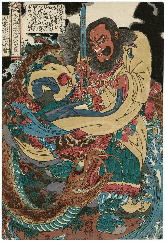 utagawa kuniyoshi gongsun sheng the dragon in the clouds