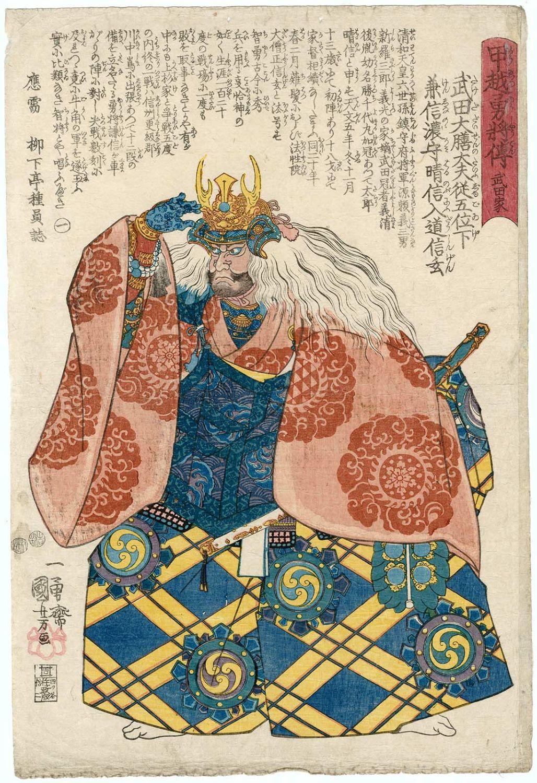 Utagawa Kuniyoshi Takeda Daizen No Tay 251 Shinano No