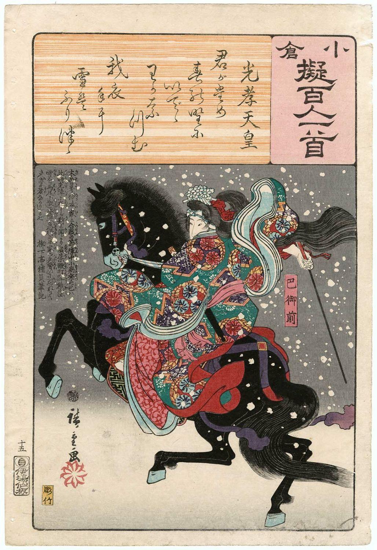 Woodblock print by Utagawa Hiroshige