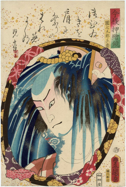 Utagawa Kunisada: Actor Nakamura Shikan IV As Danshichi