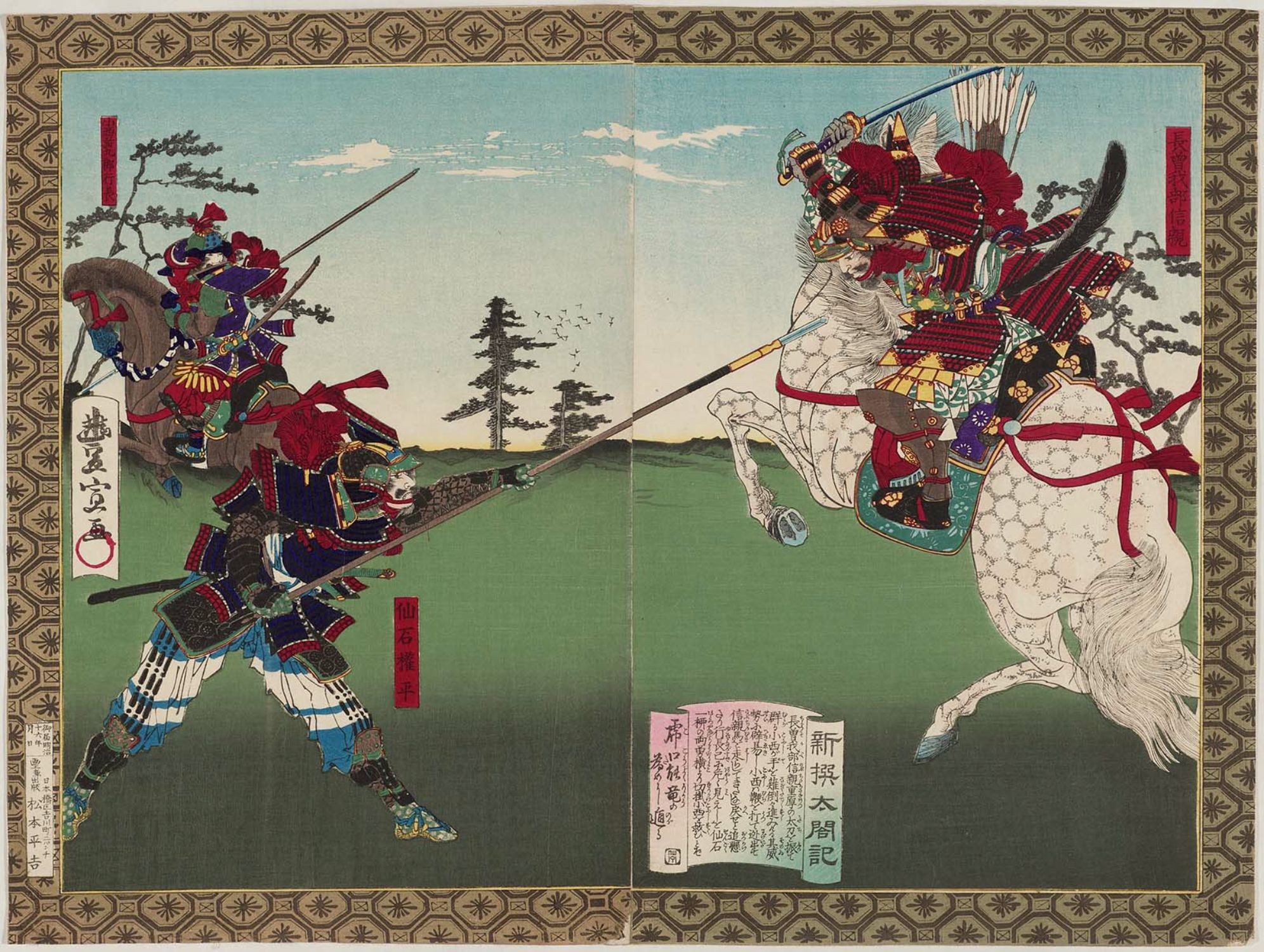 Utagawa Toyonobu: Chosakabé Nobuchika and Sengoku Gonbei