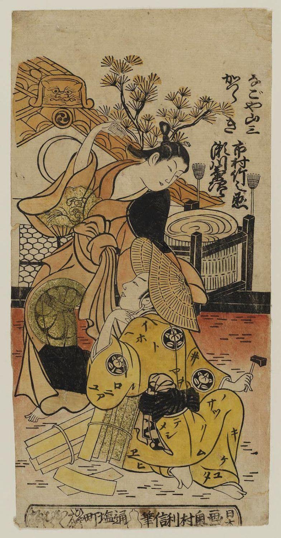 Про самурая, которой носил кимоно, украшенное рисунком «ласточки под дождем».