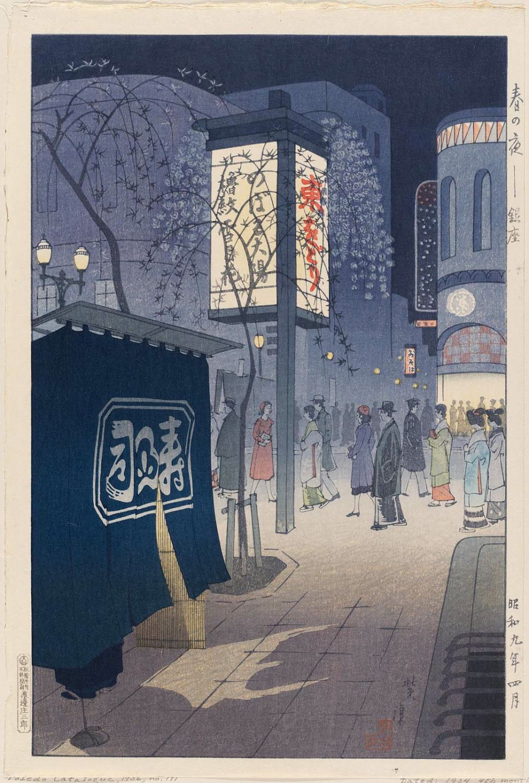 笠松紫浪: The Ginza on a Sprin...